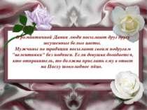 В романтичной Дании люди посылают друг другу засушенные белые цветы. Мужчины...