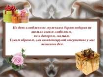 На день влюбленных мужчины дарят подарки не только своим любимым, но и дочеря...