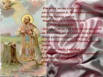 Ожидая казни в одной из римских тюрем, Валентин написал письмо дочери своего ...