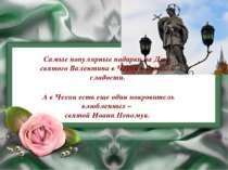 Самые популярные подарки на День святого Валентина в Чехии – цветы и сладости...