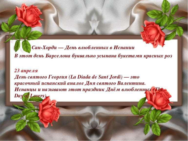 В этот день Барселона буквально усыпана букетами красных роз 23 апреля День с...