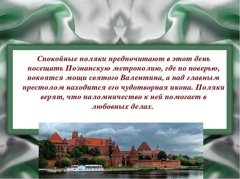 Спокойные поляки предпочитают в этот день посещать Познанскую метрополию, где...