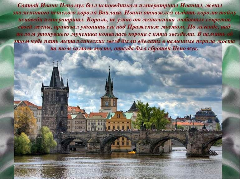 Святой Иоанн Непомук был исповедником императрицы Иоанны, жены знаменитого че...