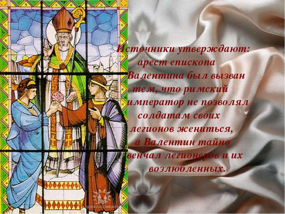 Источники утверждают: арест епископа Валентина был вызван тем, что римский им...