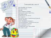 Тематичні дні у школі День Збройних сил України; День прав людини; День гір; ...