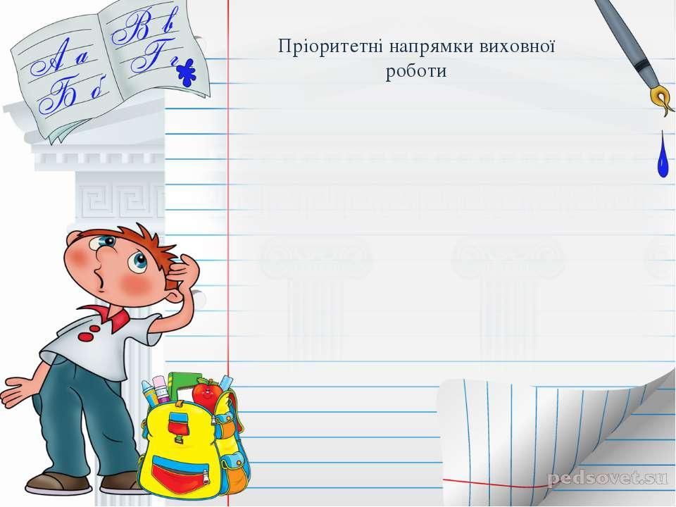 Пріоритетні напрямки виховної роботи