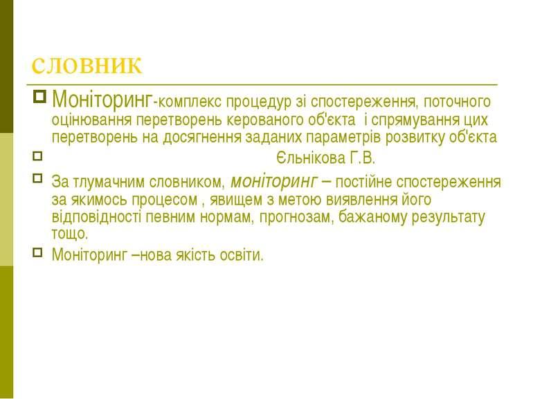 словник Моніторинг-комплекс процедур зі спостереження, поточного оцінювання п...