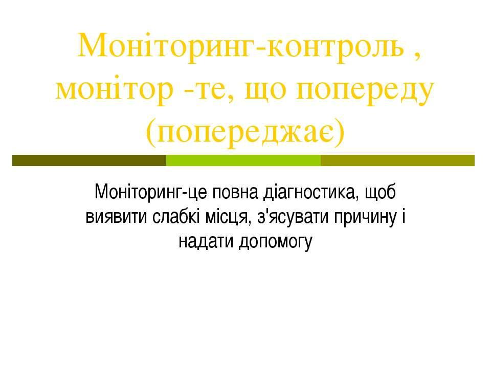 Моніторинг-контроль , монітор -те, що попереду (попереджає) Моніторинг-це пов...
