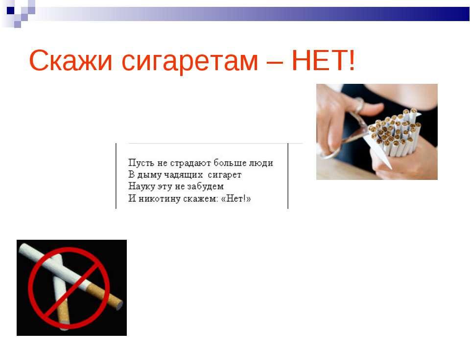 Скажи сигаретам – НЕТ!
