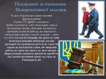 Кодекс України про адміністративні правопорушення Стаття 173. Дрібне хуліганс...