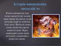 Історія виникнення лихослів`я» В часи язичництва такі слова-закляття міг каза...