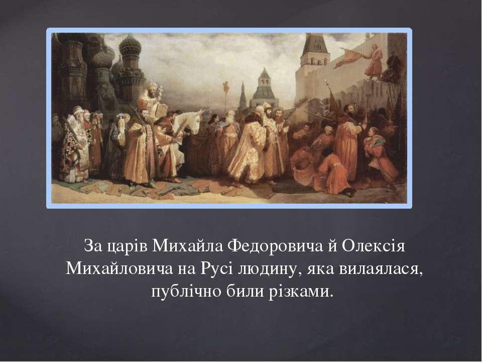 За царів Михайла Федоровича й Олексія Михайловича на Русі людину, яка вилаяла...