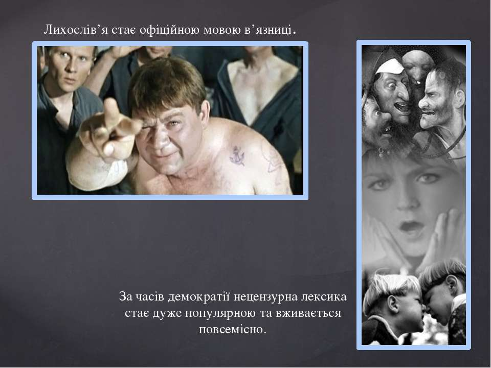 Лихослів'я стає офіційною мовою в'язниці. За часів демократії нецензурна лекс...