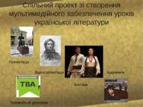 Спільний проект зі створення мультимедійного забезпечення уроків української ...