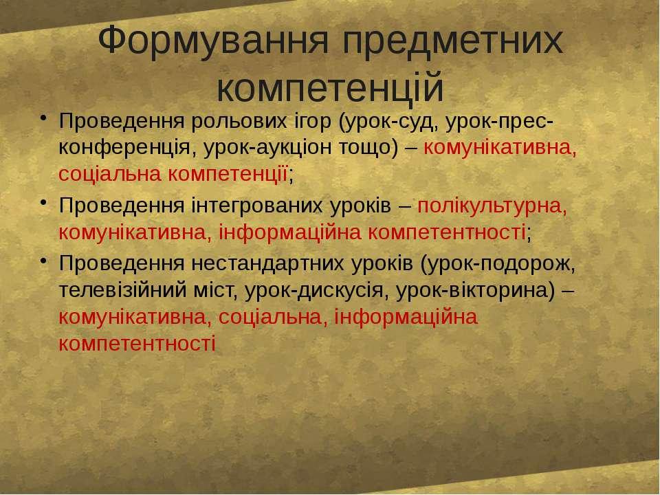 Формування предметних компетенцій Проведення рольових ігор (урок-суд, урок-пр...