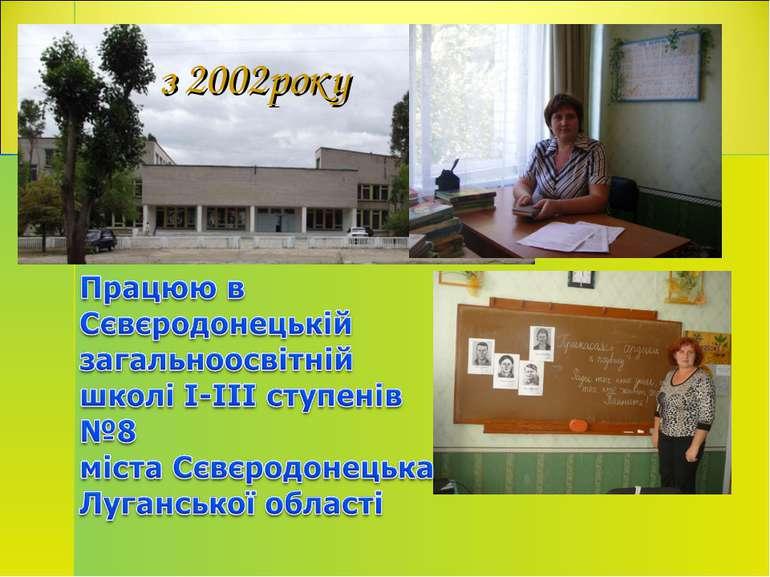 з 2002року