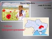 """Проектна робота учнів 8-А класу за темою """" Азбука Дніпропетровщини"""""""