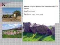 Кромлех Адреса:Дніпропетровська обл, Нікопольський р-н, с. Мирове. Вид:Пам'...