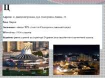 Дніпропетровський державний цирк Адреса:м. Дніпропетровськ, вул. Набережна Л...