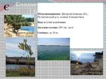 Єлизаветінський котлован ( Блакитне озеро) Місцезнаходження: Дніпропетровська...