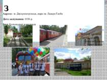 Дніпровська дитяча залізниця Адреса: м. Дніпропетровськ, парк ім. Лазаря Гло...