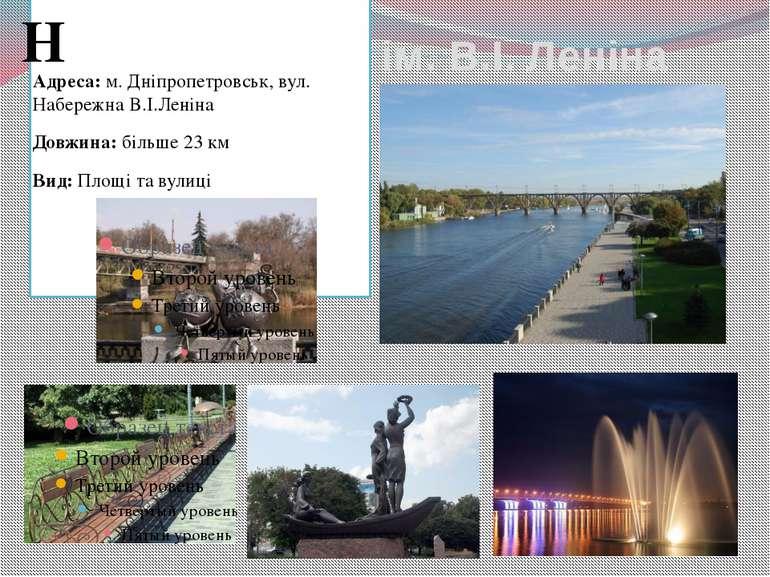 Набережна ім. В.І. Леніна Адреса:м. Дніпропетровськ, вул. Набережна В.І.Лені...