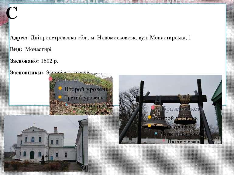 Самарський Пустино-Миколаївський чоловічий монастир Адрес: Дніпропетровська ...
