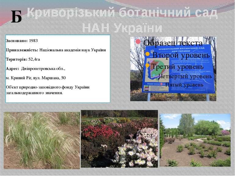 Криворізький ботанічний сад НАН України Засновано: 1983 Приналежність: Націон...