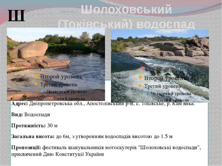 Шолоховський (Токівський) водоспад Адрес:Дніпропетровська обл., Апостолівськ...