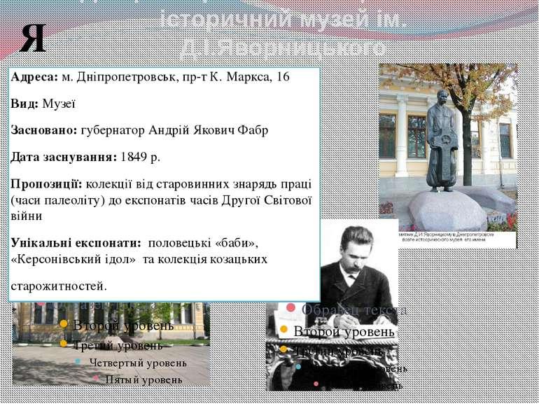 Дніпропетровський національний історичний музей ім. Д.І.Яворницького Я Адреса...