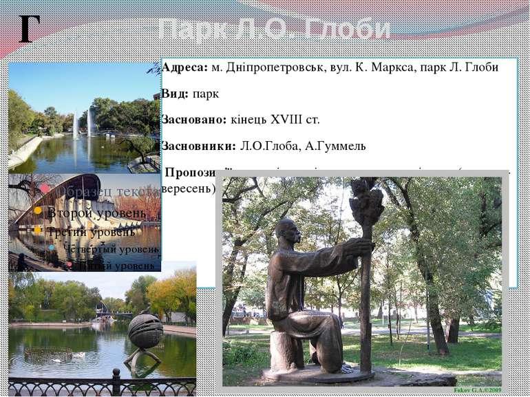 Парк Л.О. Глоби Адреса:м. Дніпропетровськ, вул. К. Маркса, парк Л. Глоби Вид...