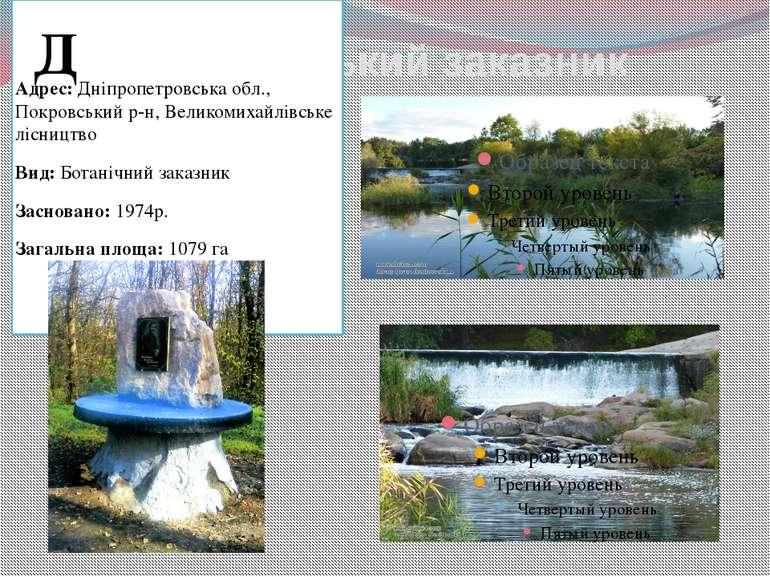 Дибровський заказник Адрес:Дніпропетровська обл., Покровський р-н, Великомих...