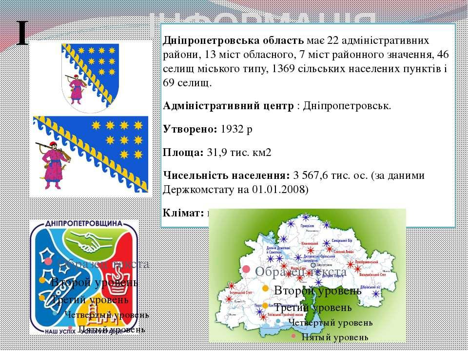 ІНФОРМАЦІЯ Дніпропетровська область має 22 адміністративних райони, 13 міст о...