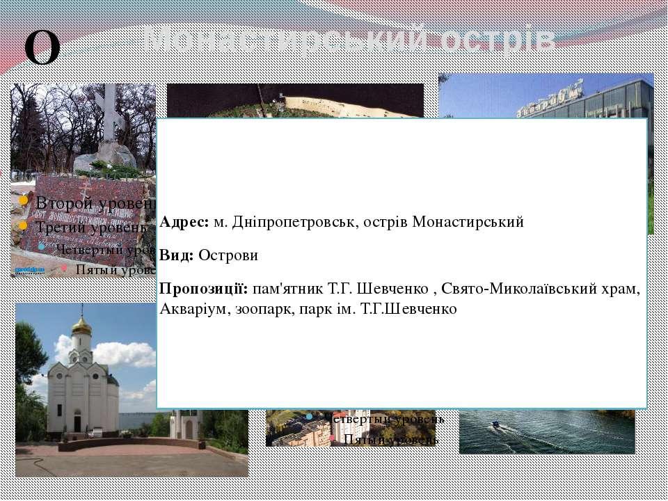 Монастирський острів О Адрес:м. Дніпропетровськ, острів Монастирський Вид:О...