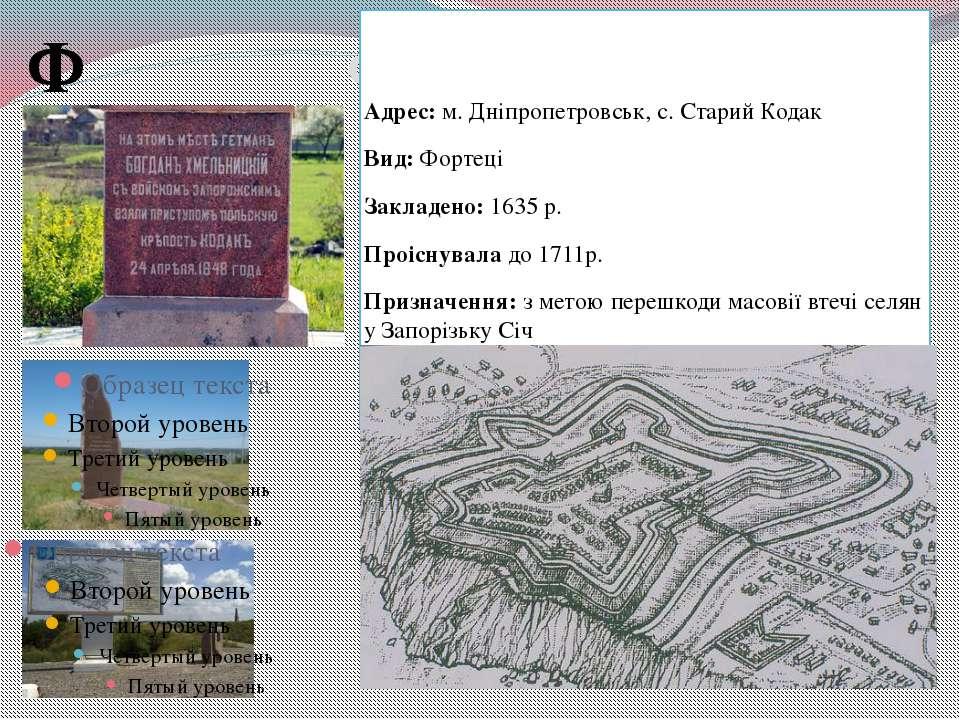 Фортеця Кодак Адрес:м. Дніпропетровськ, с. Старий Кодак Вид:Фортеці Закладе...