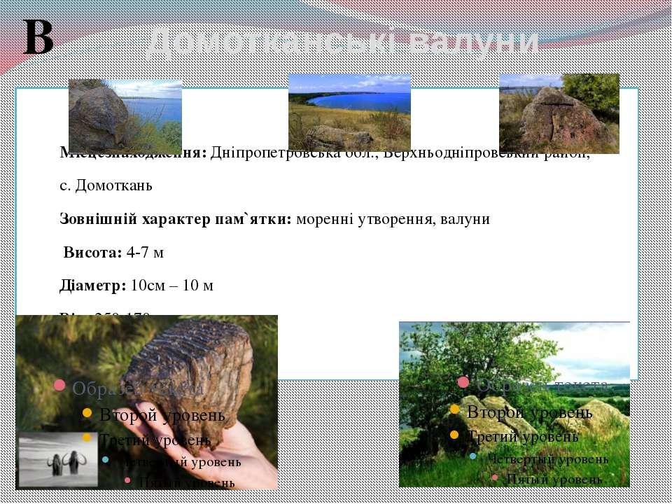 Домотканські валуни Місцезнаходження: Дніпропетровська обл., Верхньодніпровсь...