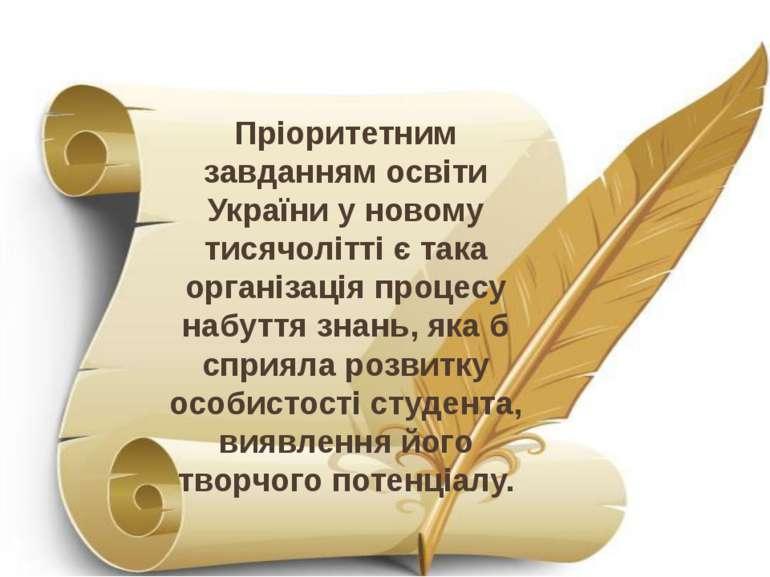 Пріоритетним завданням освіти України у новому тисячолітті є така організація...