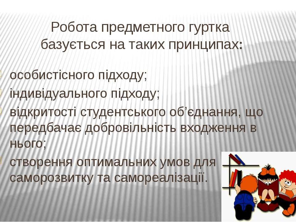 Робота предметного гуртка базується на таких принципах: особистісного підходу...
