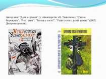 """Автор книг """"Доля з громом"""" (у співавторстві з В. Тищенком), """"Сльоза бюрократа..."""