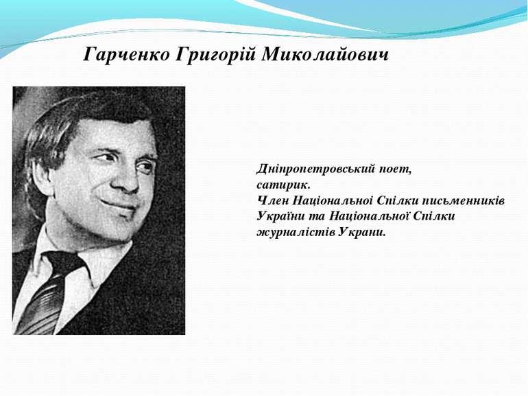 Гарченко Григорій Миколайович Дніпропетровський поет, сатирик. Член Національ...