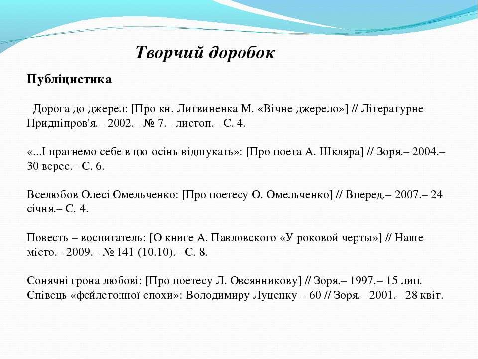 Творчий доробок Публіцистика Дорога до джерел: [Про кн. Литвиненка М. «Вічне ...