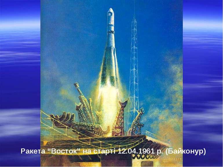 "Ракета ""Восток"" на старті 12.04.1961 р. (Байконур)"