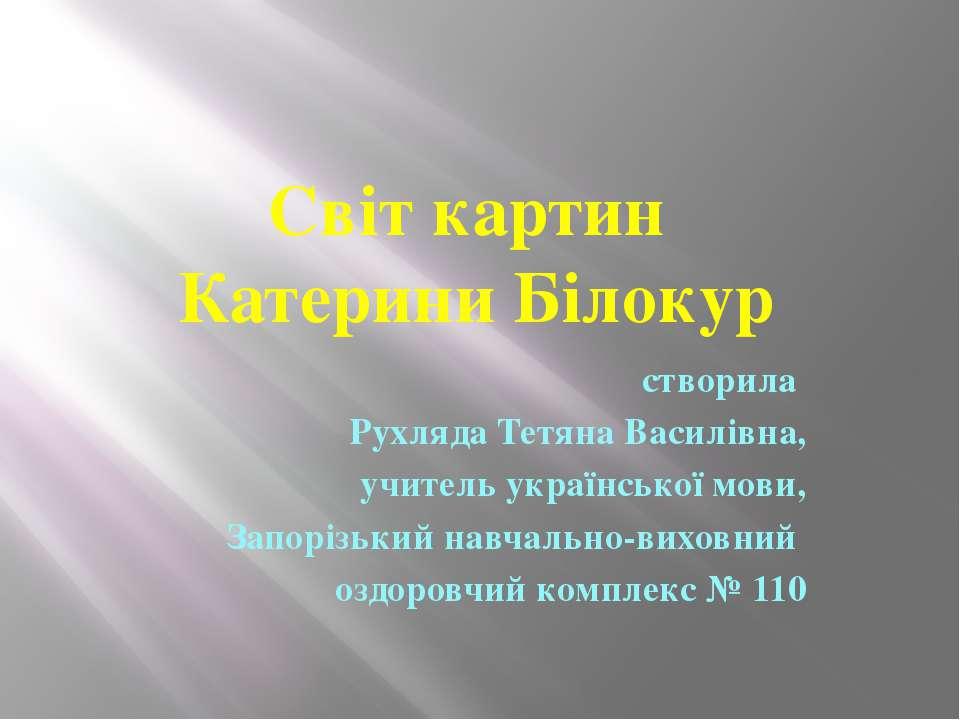 Світ картин Катерини Білокур створила Рухляда Тетяна Василівна, учитель украї...