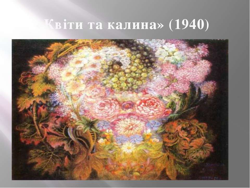 «Квіти та калина» (1940)