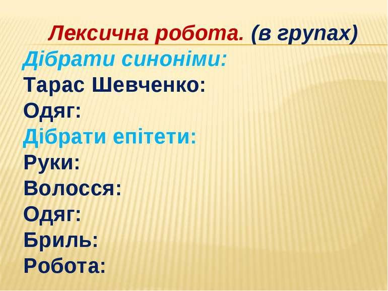 Лексична робота. (в групах) Дібрати синоніми: Тарас Шевченко: Одяг: Дібрати е...