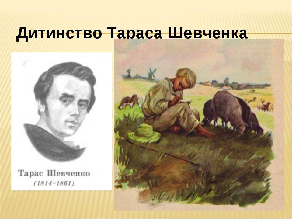 Дитинство Тараса Шевченка