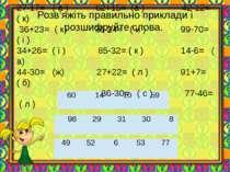 Розв'яжіть правильно приклади і розшифруйте слова. 27-17= ( а ) 62+15= (а ) 4...
