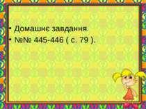 Домашнє завдання. №№ 445-446 ( с. 79 ).