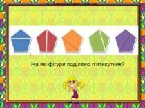 в) На які фігури поділено п'ятикутник? ) На які фігури поділено п'ятикутник?