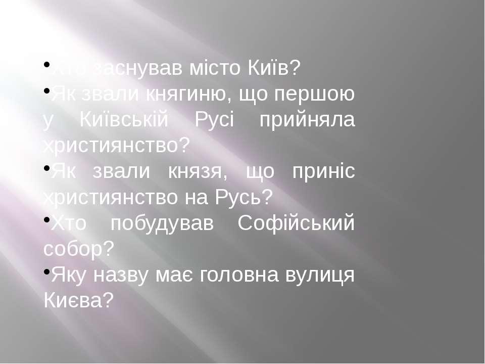 Хто заснував місто Київ? Як звали княгиню, що першою у Київській Русі прийнял...